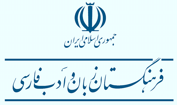 Academy of Persian language and their objection to education in mother tongue