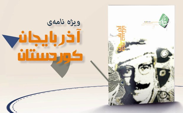 Azerbaijan – Kurdistan Special Edition Released by KODAR